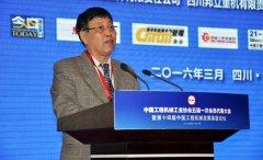 中国工程机械工业协会,陈斌发表致辞表示中国国内机械行业形势平稳良好