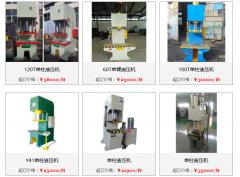 液压机多少钱一台?无锡液压机价格多少?
